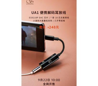 UA1便携解码耳放线 正式全网开售!